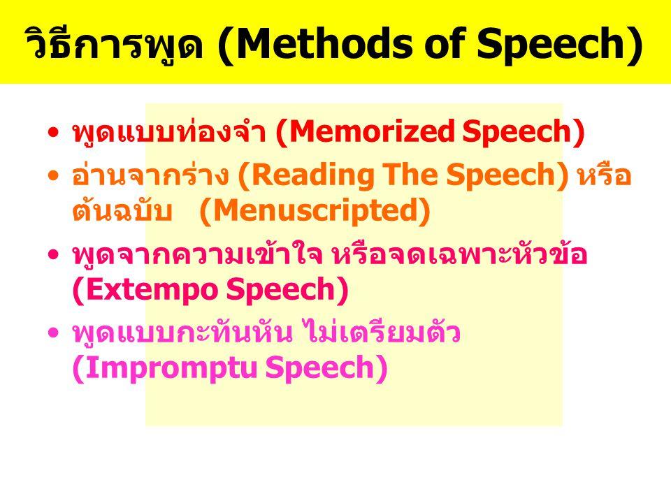 พูดแบบท่องจำ (Memorized Speech) ไม่ควรใช้เด็ดขาด นอกจากโอกาสพิเศษ จริง ๆ หรือพูดแบบสั้น ๆ 3-4 นาทีเพราะ 1.