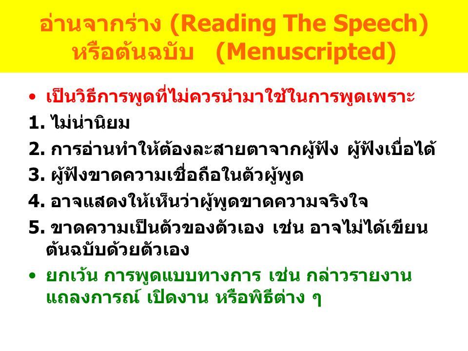 อ่านจากร่าง (Reading The Speech) หรือต้นฉบับ (Menuscripted) เป็นวิธีการพูดที่ไม่ควรนำมาใช้ในการพูดเพราะ 1. ไม่น่านิยม 2. การอ่านทำให้ต้องละสายตาจากผู้