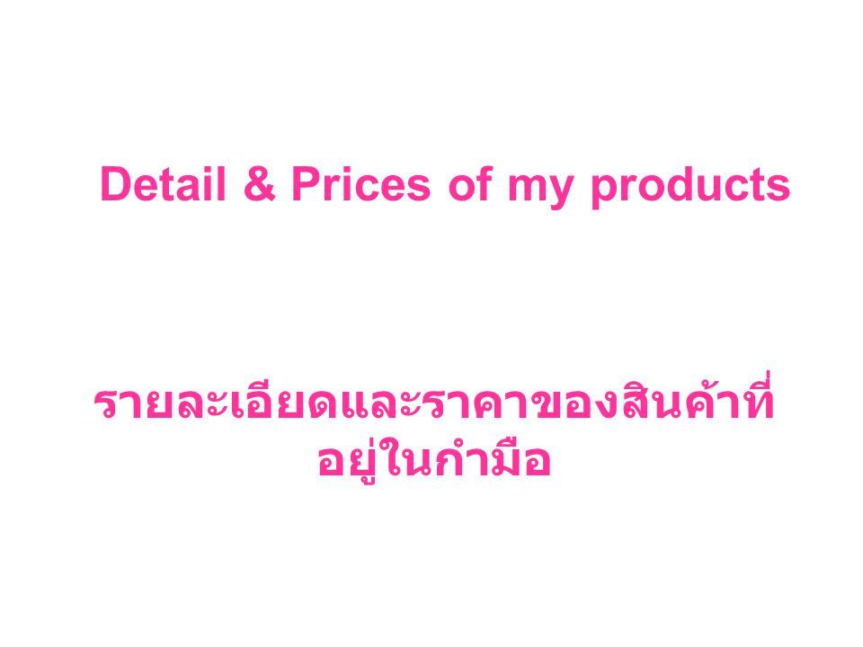 Detail & Prices of my products รายละเอียดและราคาของสินค้าที่ อยู่ในกำมือ