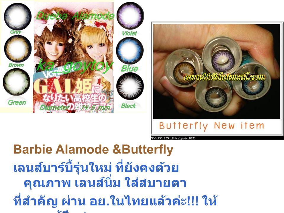 Barbie Alamode &Butterfly เลนส์บาร์บี้รุ่นใหม่ ที่ยังคงด้วย คุณภาพ เลนส์นิ่ม ใส่สบายตา ที่สำคัญ ผ่าน อย.
