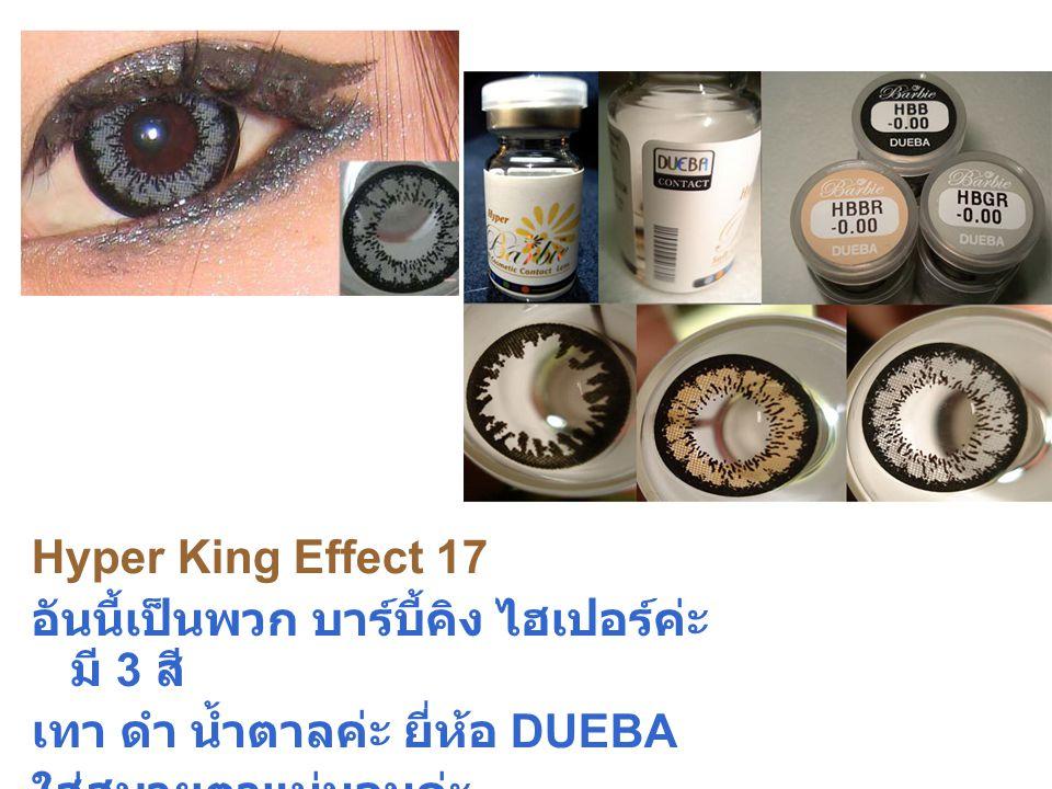 Hyper King Effect 17 อันนี้เป็นพวก บาร์บี้คิง ไฮเปอร์ค่ะ มี 3 สี เทา ดำ น้ำตาลค่ะ ยี่ห้อ DUEBA ใส่สบายตาแน่นอนค่ะ