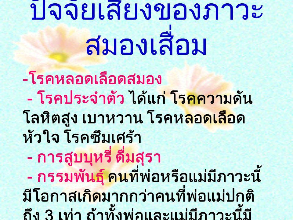 -โรคหลอดเลือดสมอง - โรคประจำตัว ได้แก่ โรคความดัน โลหิตสูง เบาหวาน โรคหลอดเลือด หัวใจ โรคซึมเศร้า - การสูบบุหรี่ ดื่มสุรา - กรรมพันธุ์ คนที่พ่อหรือแม่