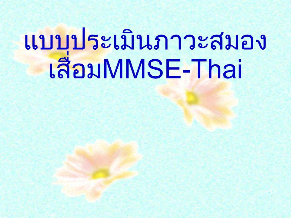 แบบประเมินภาวะสมอง เสื่อมMMSE-Thai