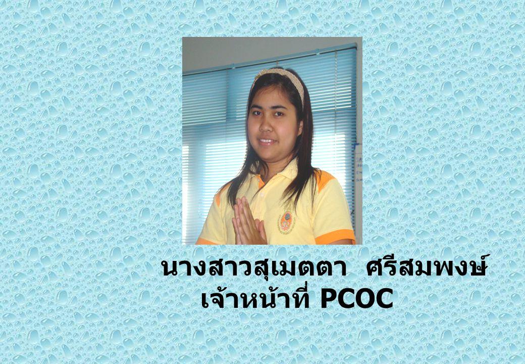 นางสาวสุเมตตา ศรีสมพงษ์ เจ้าหน้าที่ PCOC