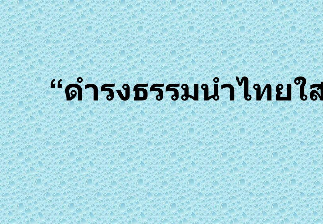""""""" ดำรงธรรมนำไทยใสสะอาด """""""
