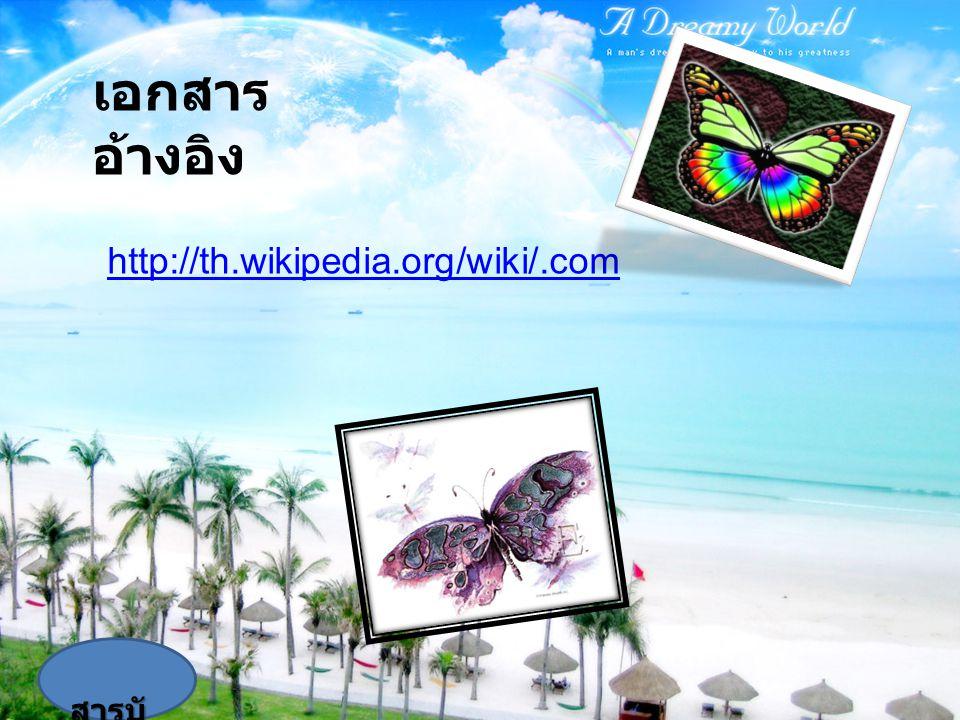 สารบั ญ สารบั ญ เอกสาร อ้างอิง http://th.wikipedia.org/wiki/.com