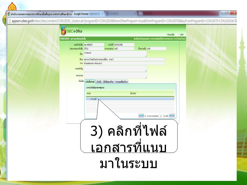 4) ปรากฏไฟล์ เอกสารที่แนบมาใน ระบบ / สั่งพิมพ์