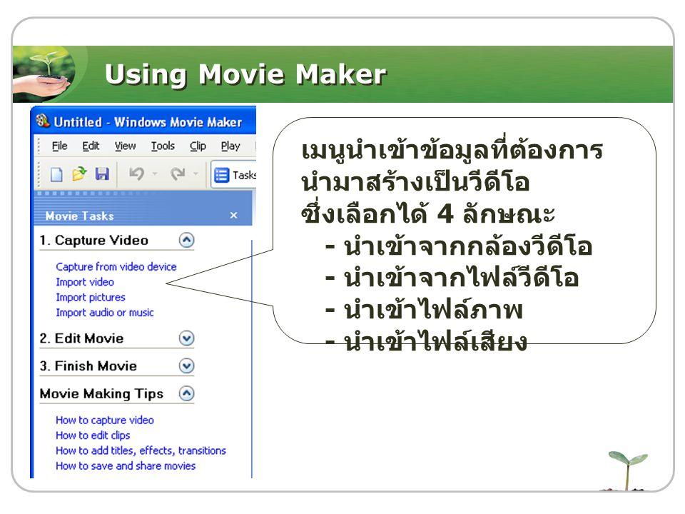 เมนูนำเข้าข้อมูลที่ต้องการ นำมาสร้างเป็นวีดีโอ ซึ่งเลือกได้ 4 ลักษณะ - นำเข้าจากกล้องวีดีโอ - นำเข้าจากไฟล์วีดีโอ - นำเข้าไฟล์ภาพ - นำเข้าไฟล์เสียง
