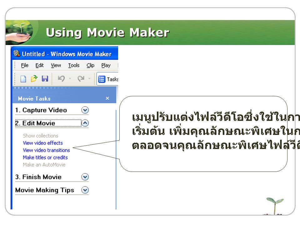 Using Movie Maker เมนูปรับแต่งไฟล์วีดีโอซึ่งใช้ในการเพิ่มข้อความ เริ่มต้น เพิ่มคุณลักษณะพิเศษในการเปลี่ยนภาพ ตลอดจนคุณลักษณะพิเศษไฟล์วีดีโอ