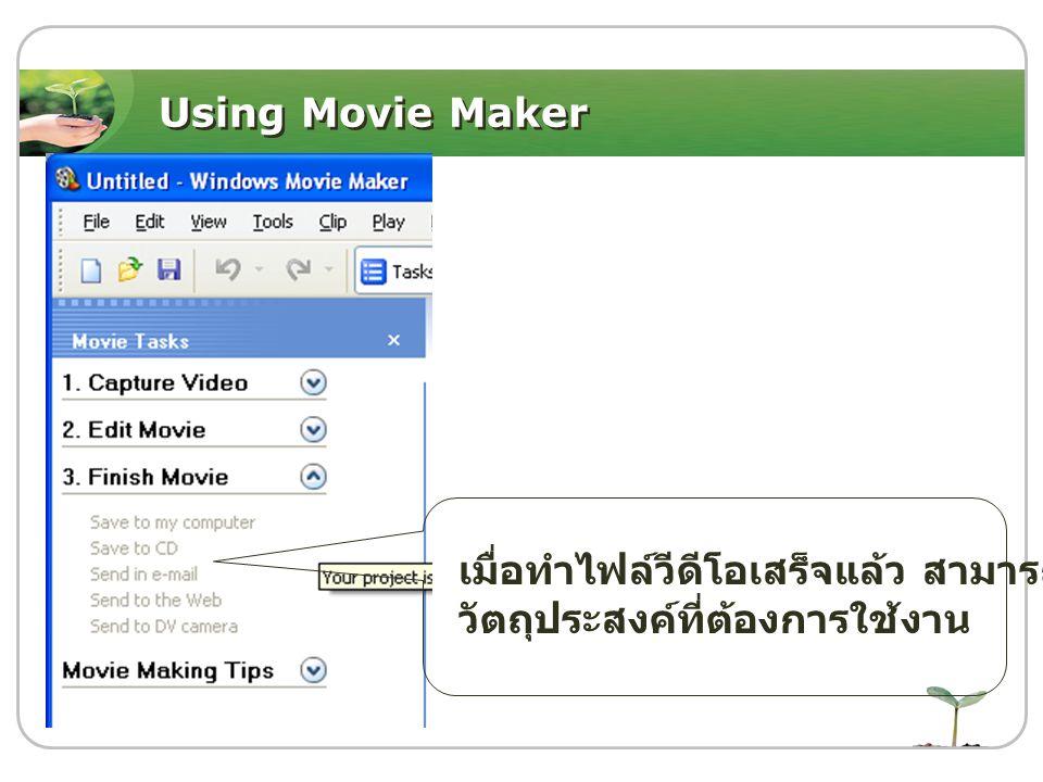 Using Movie Maker เมื่อทำไฟล์วีดีโอเสร็จแล้ว สามารถจัดเก็บได้ตาม วัตถุประสงค์ที่ต้องการใช้งาน