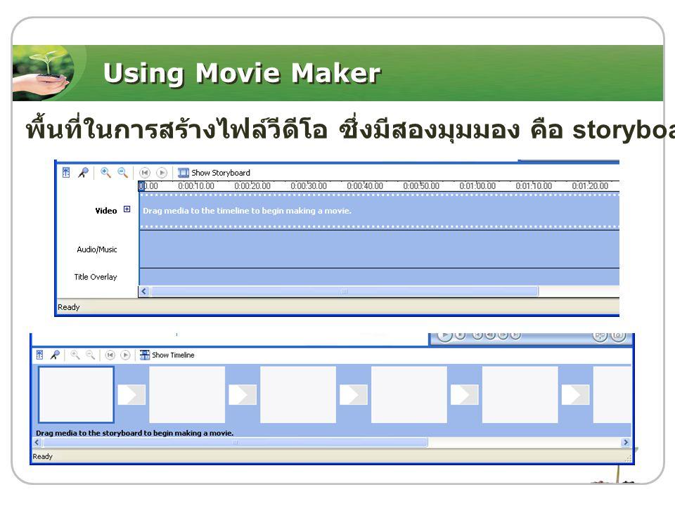 Using Movie Maker