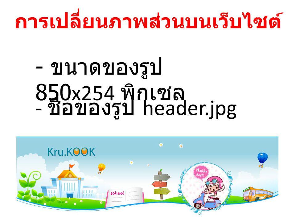 การเปลี่ยนภาพส่วนบนเว็บไซต์ - ขนาดของรูป 850x254 พิกเซล - ชื่อของรูป header.jpg