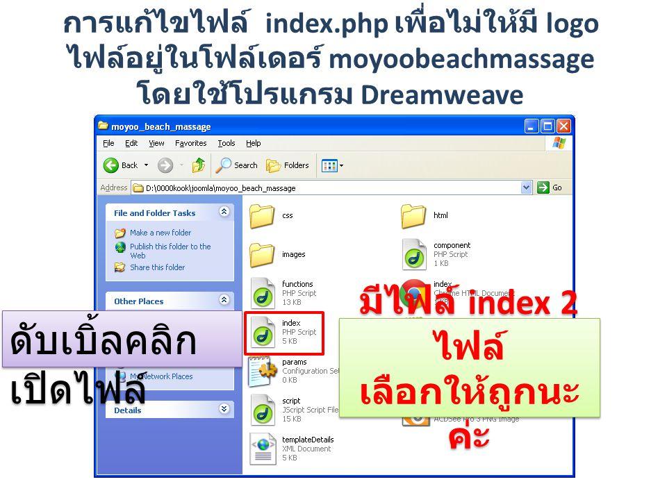 มีไฟล์ index 2 ไฟล์ เลือกให้ถูกนะ ค่ะ มีไฟล์ index 2 ไฟล์ เลือกให้ถูกนะ ค่ะ การแก้ไขไฟล์ index.php เพื่อไม่ให้มี logo ไฟล์อยู่ในโฟล์เดอร์ moyoobeachma