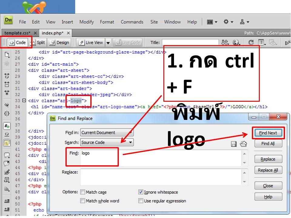 1. กด ctrl + F พิมพ์ logo
