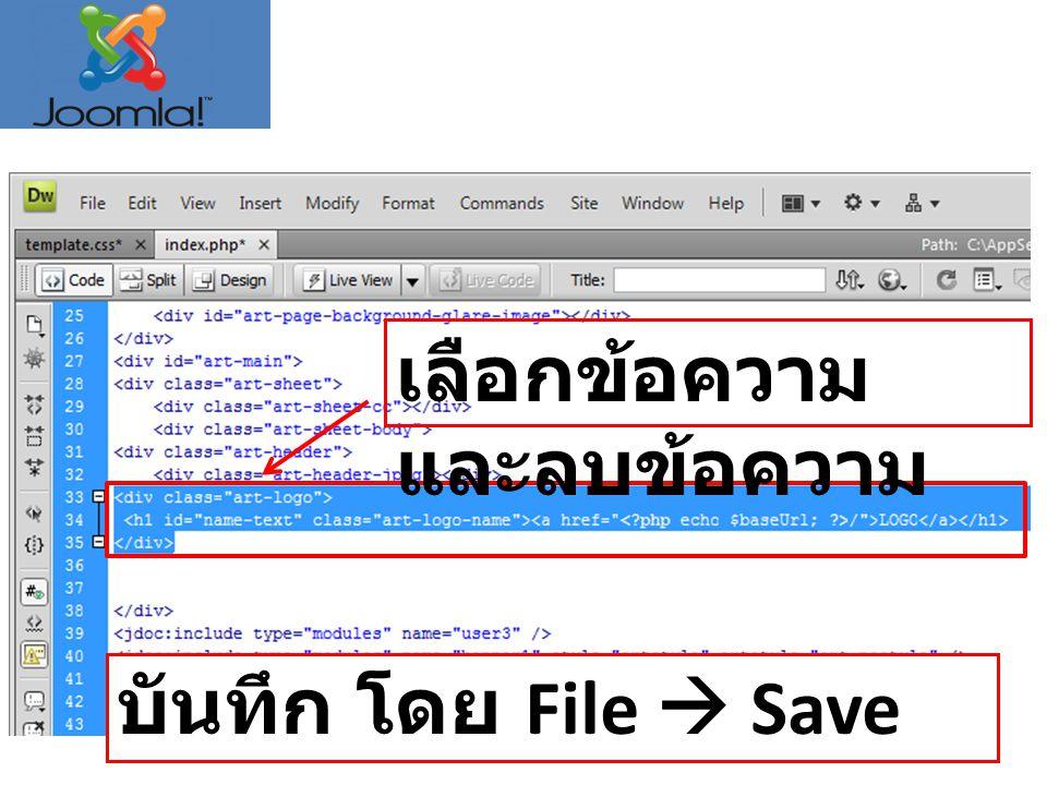 เลือกข้อความ และลบข้อความ บันทึก โดย File  Save