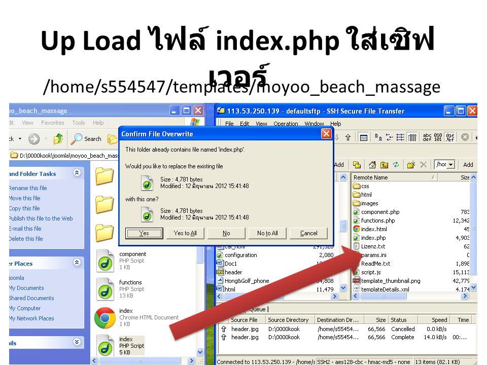 Up Load ไฟล์ index.php ใส่เซิฟ เวอร์ /home/s554547/templates/moyoo_beach_massage