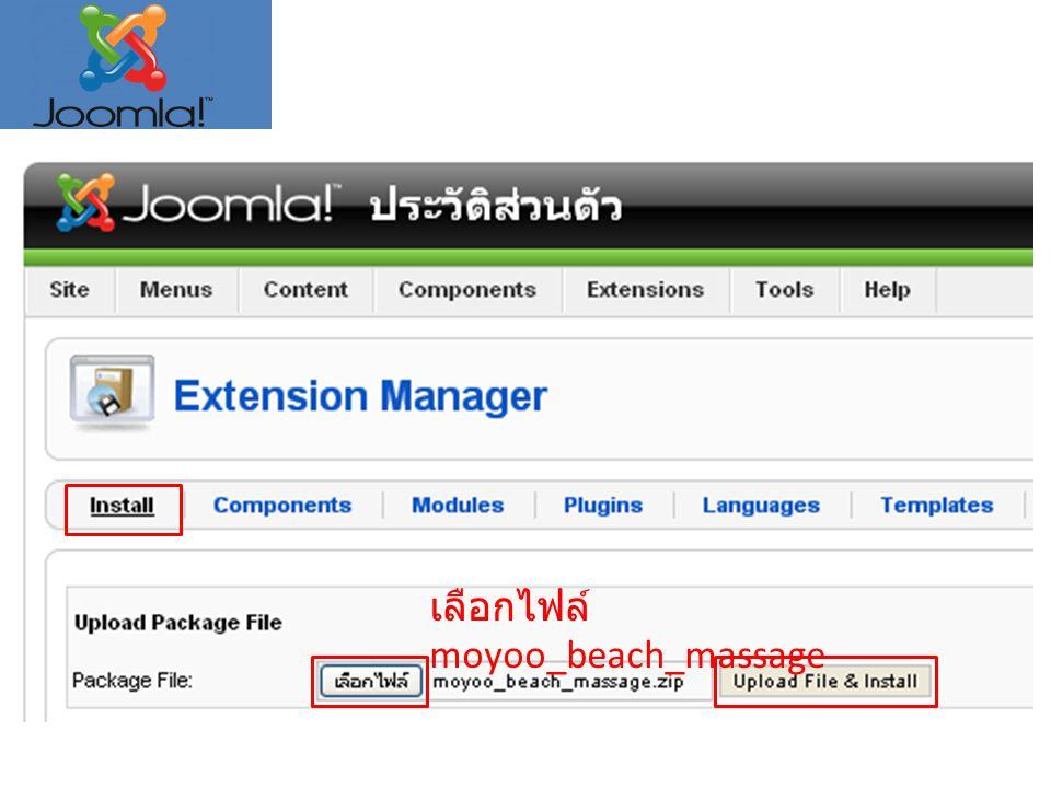 เลือกไฟล์ moyoo_beach_massage