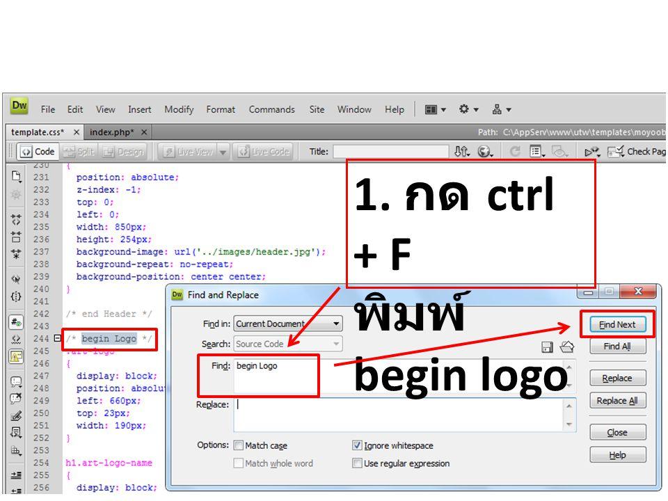 1. กด ctrl + F พิมพ์ begin logo
