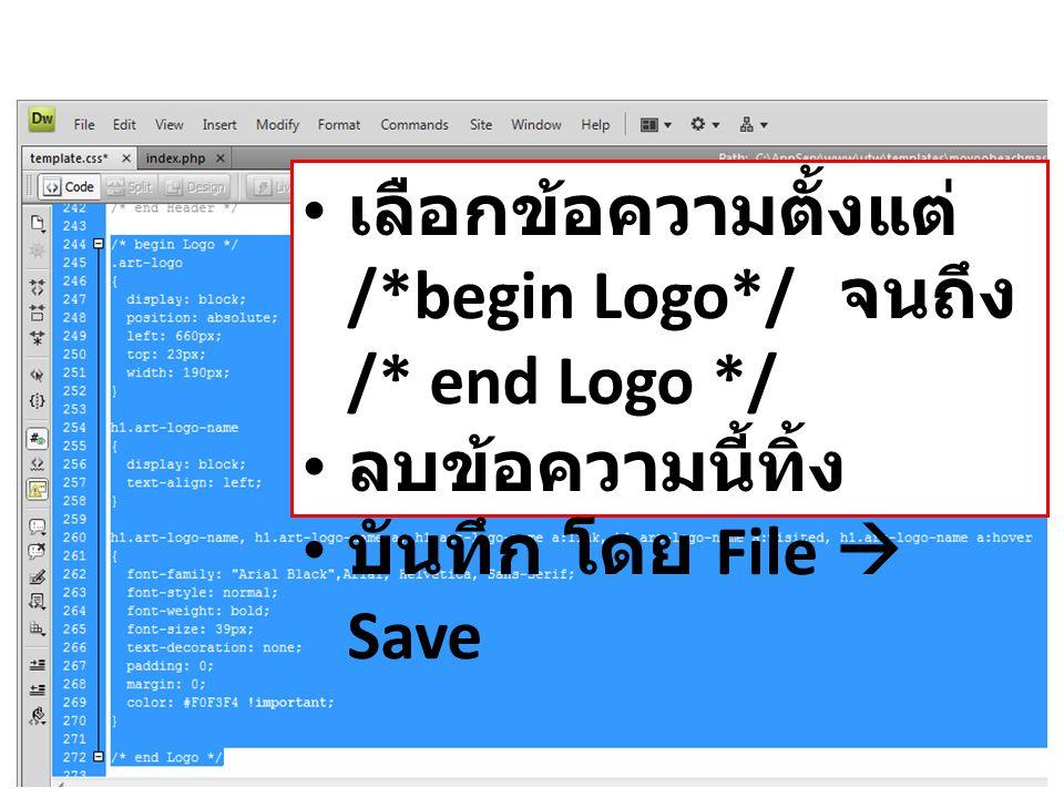 เลือกข้อความตั้งแต่ /*begin Logo*/ จนถึง /* end Logo */ ลบข้อความนี้ทิ้ง บันทึก โดย File  Save