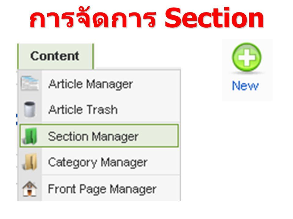 การจัดการ Section