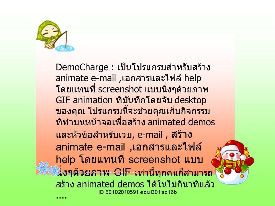 ID 50102010591 ตอน B01 sc16b DemoCharge 2004 เป็นโปรแกรมสำหรับสร้าง animate e-mail, เอกสารและไฟล์ help โดย แทนที่ screenshot แบบนิ่งๆด้วย ภาพ GIF a..