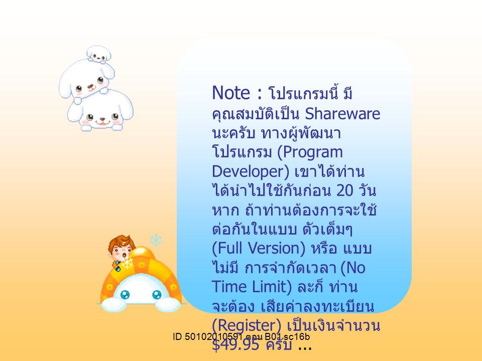 ID 50102010591 ตอน B01 sc16b