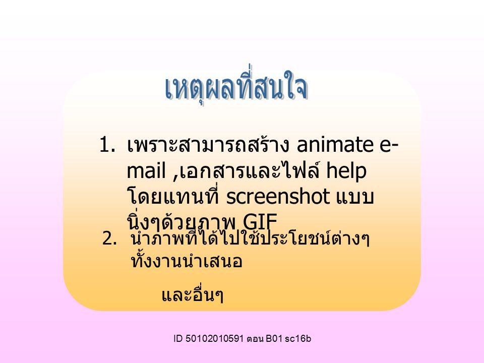 ID 50102010591 ตอน B01 sc16b English Description : Create animated emails, documents and Help files by replacing static screenshots with GIF animation