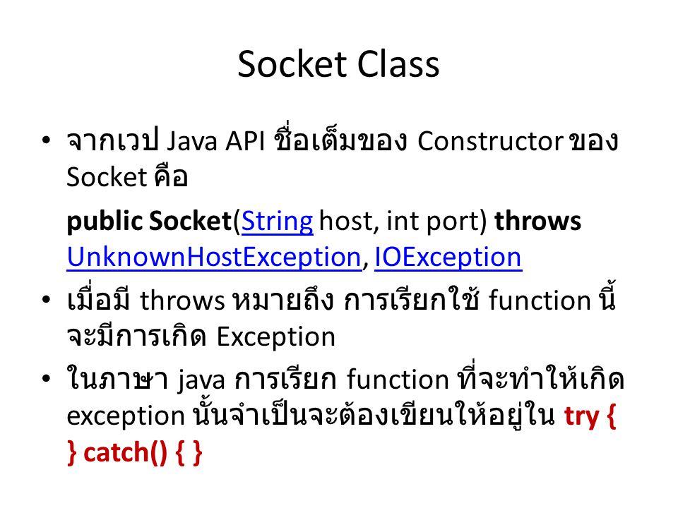 Socket Class จากเวป Java API ชื่อเต็มของ Constructor ของ Socket คือ public Socket(String host, int port) throws UnknownHostException, IOExceptionStrin