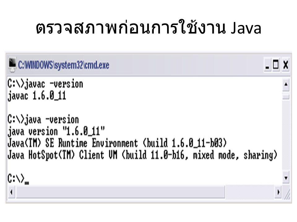 ตรวจสภาพก่อนการใช้งาน Java
