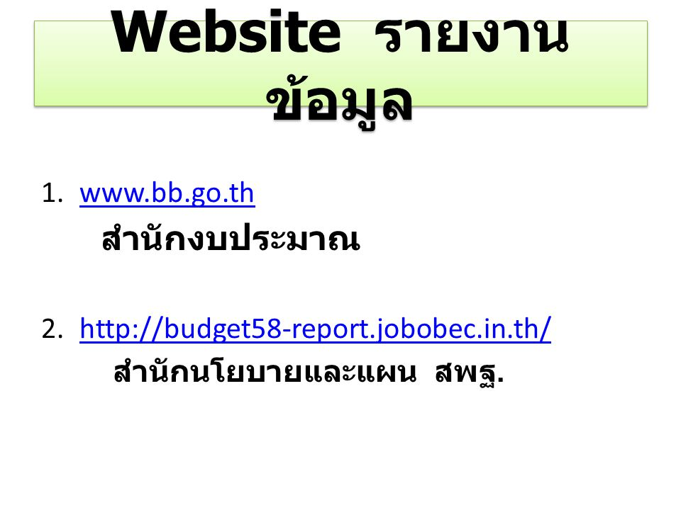 http://budget58-report.jobobec.in.th/ http://budget58-report.jobobec.in.th/ สำนักนโยบายและแผน สพฐ.