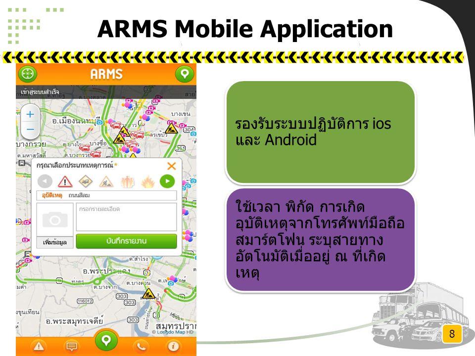 ARMS Mobile Application รองรับระบบปฏิบัติการ ios และ Android ใช้เวลา พิกัด การเกิด อุบัติเหตุจากโทรศัพท์มือถือ สมาร์ตโฟน ระบุสายทาง อัตโนมัติเมื่ออยู่ ณ ที่เกิด เหตุ 8
