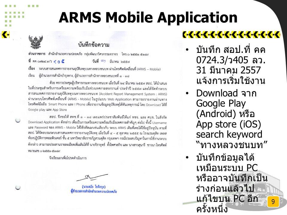 ARMS Mobile Application บันทึก สอป. ที่ คค 0724.3/ ว 405 ลว.