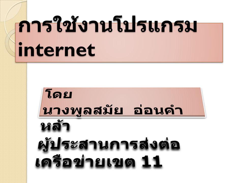 การใช้งานโปรแกรม internet