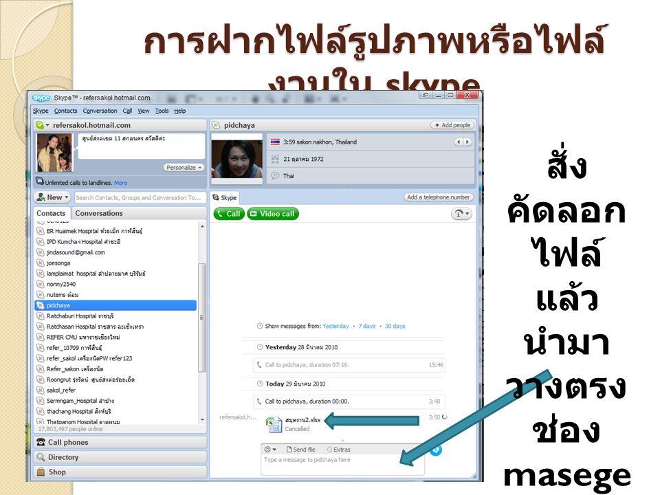 การฝากไฟล์รูปภาพหรือไฟล์ งานใน skype สั่ง คัดลอก ไฟล์ แล้ว นำมา วางตรง ช่อง masege