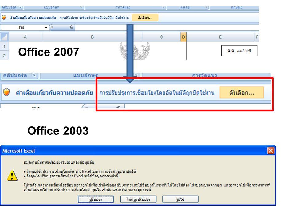 Office 2003 Office 2007