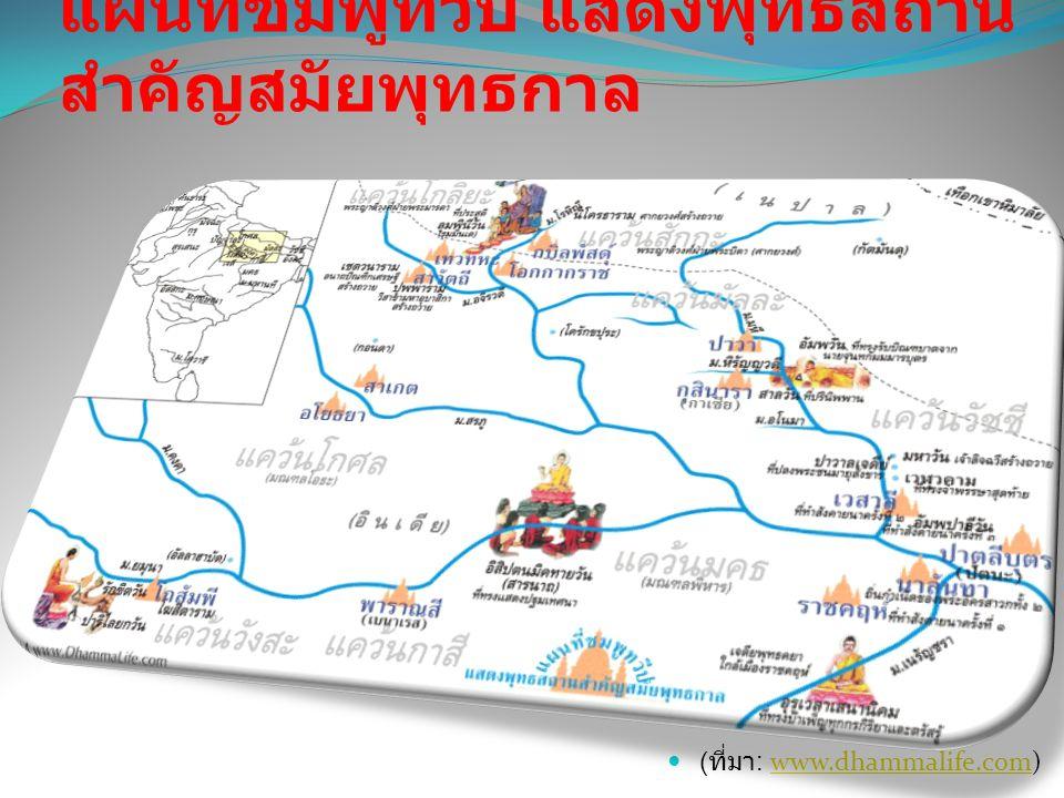 แผนที่ชมพูทวีป แสดงพุทธสถาน สำคัญสมัยพุทธกาล ( ที่มา : www.dhammalife.com)www.dhammalife.com
