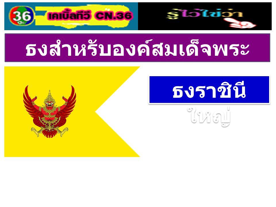 ธงสำหรับองค์สมเด็จพระ ยุพราช ธงเยาวราช ใหญ่