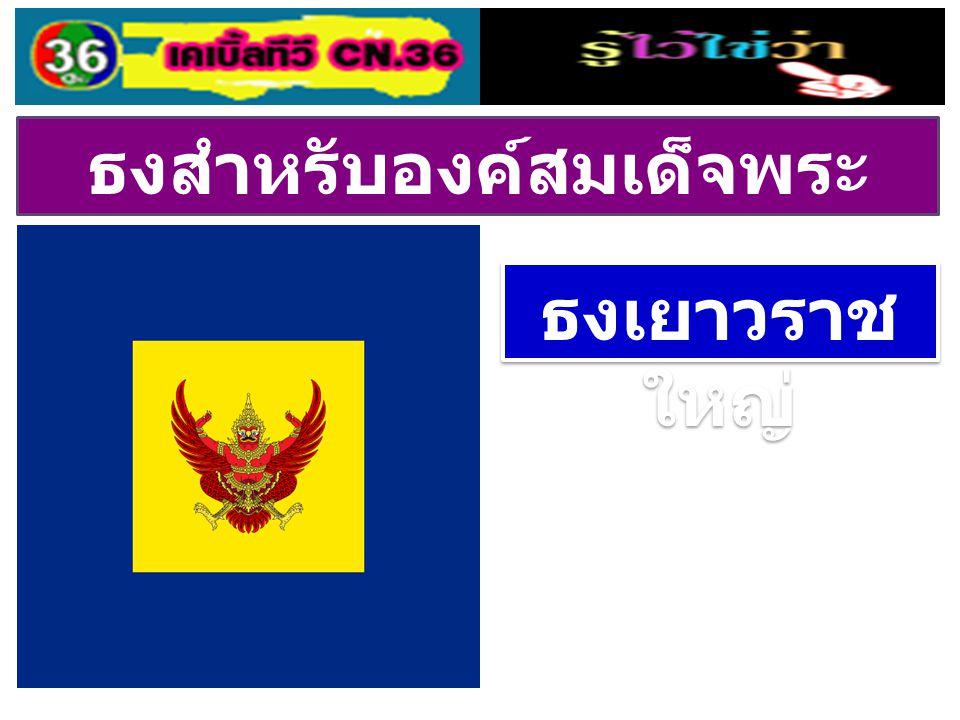 ธงสำหรับองค์พระวรชายาแห่ง สมเด็จพระยุพราช ธงเยาวราช ใหญ่ ฝ่ายใน ธงเยาวราช ใหญ่ ฝ่ายใน