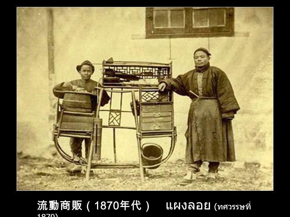 中國獨輪車( 1870 年代) 中國獨輪車( 1870 年代) รถหนึ่งล้อ ( ทศวรรษที่ 1870)