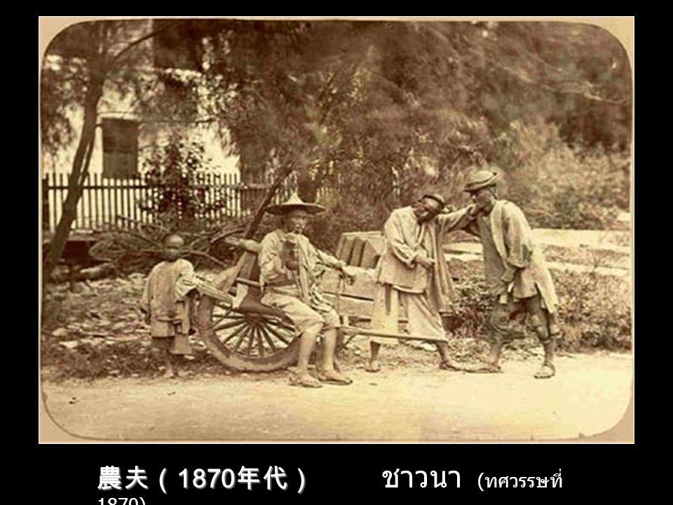 流動商販( 1870 年代) แผงลอย ( ทศวรรษที่ 1870)