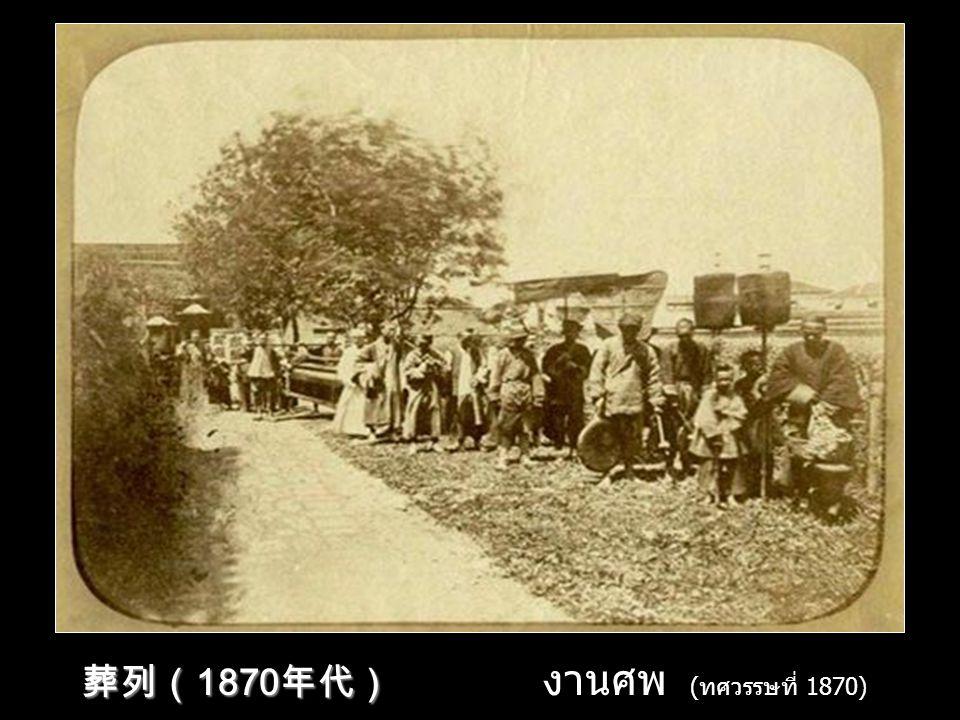 農夫( 1870 年代) 農夫( 1870 年代) ชาวนา ( ทศวรรษที่ 1870)