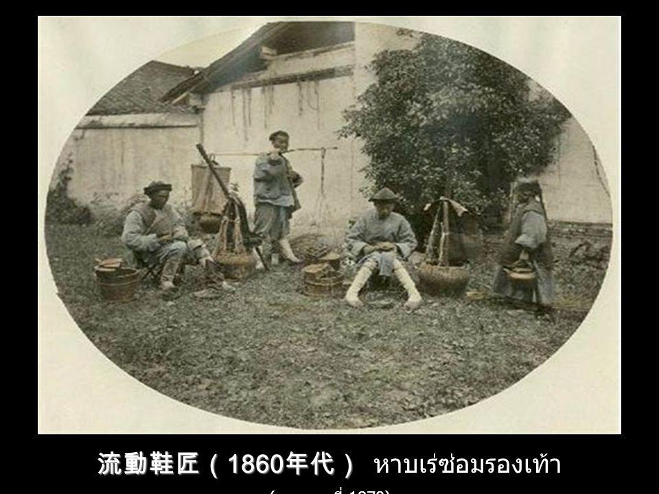 婚列( 1870 年代) 婚列( 1870 年代) ขบวนขันหมาก ( ทศวรรษที่ 1870)
