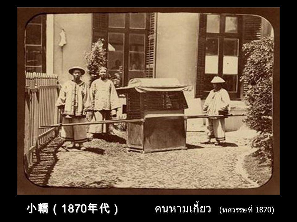 流動鞋匠( 1860 年代) 流動鞋匠( 1860 年代) หาบเร่ซ่อมรองเท้า ( ทศวรรษที่ 1870)