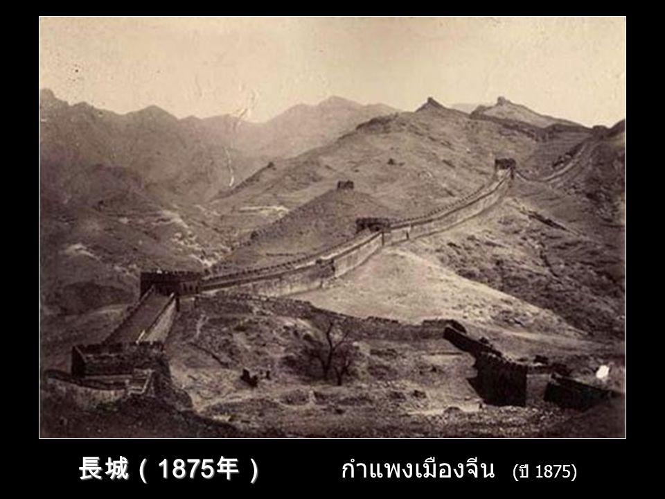 小轎( 1870 年代) 小轎( 1870 年代) คนหามเกี้ยว ( ทศวรรษที่ 1870)
