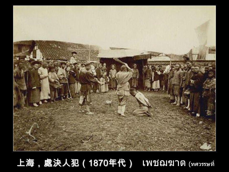 寧波關卡( 1875 年) 寧波關卡( 1875 年) ด่านตรวจหนิงปอ ( ทศวรรษที่ 1870)