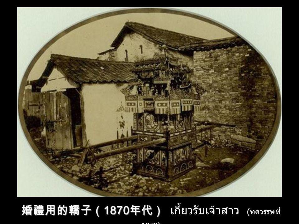 上海,處決人犯( 1870 年代) 上海,處決人犯( 1870 年代) เพชฌฆาต ( ทศวรรษที่ 1870)