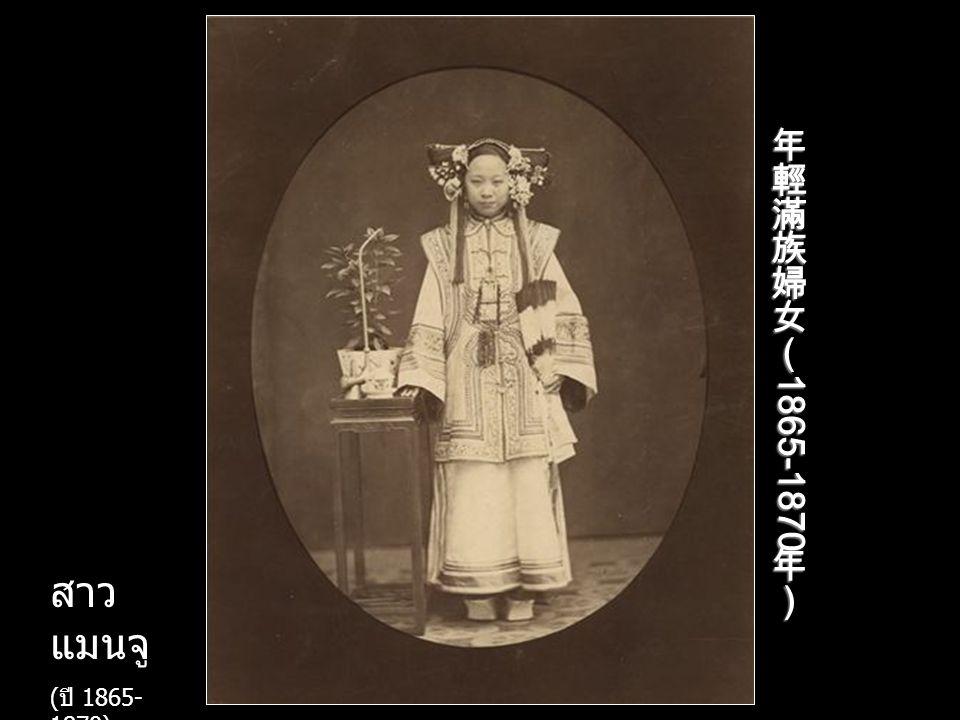 婚禮用的轎子( 1870 年代) 婚禮用的轎子( 1870 年代) เกี้ยวรับเจ้าสาว ( ทศวรรษที่ 1870)