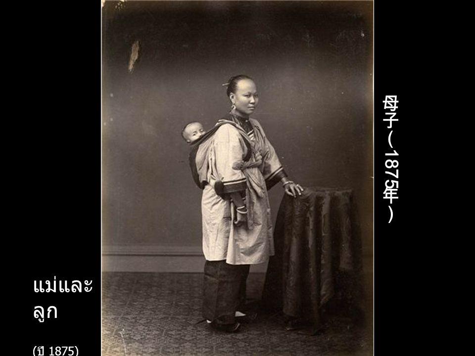 樂師( 1870 年代) 樂師( 1870 年代) วงดนตรี ( ทศวรรษที่ 1870)