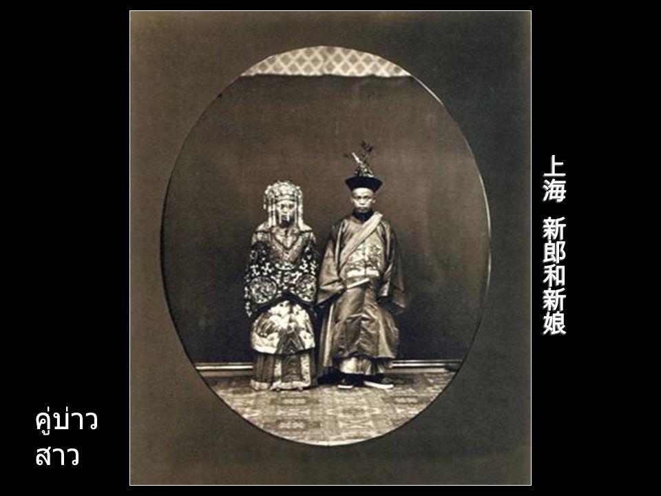 上海 理髮師( 1860 年代) กัลบก ( ทศวรรษที่ 1860)