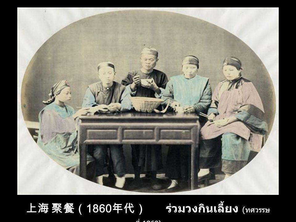 唱戲演員( 1860 年代) คณะงิ้ว ( ทศวรรษที่ 1860)